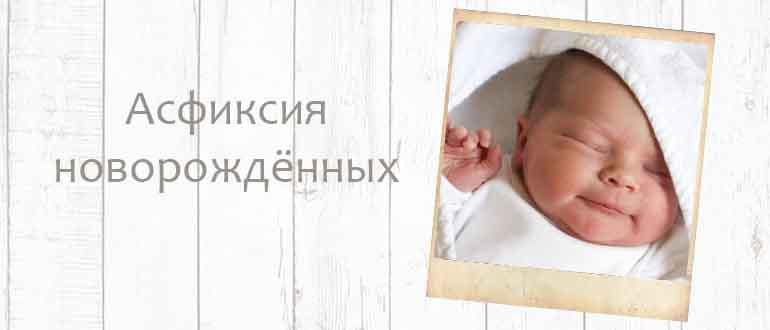 Асфиксия новорождённых. Клинические рекомендации
