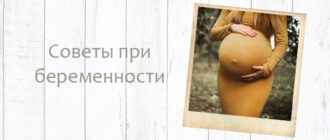 Советы при беременности на ранних сроках