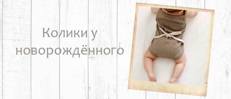 Колики у новорождённого. Как помочь малышу