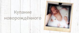 Как правильно купать новорождённого ребёнка в ванночке
