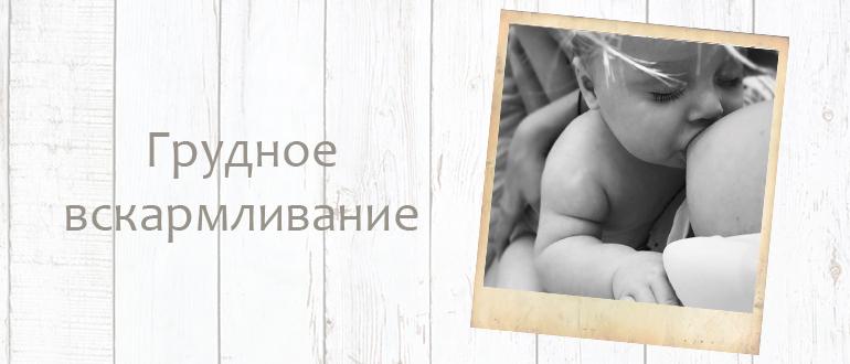 Как правильно кормить грудью ребёнка