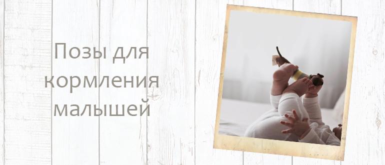 Позы для кормления новорождённых грудным молоком