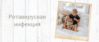 Ротавирус. Прививка для детей против ротавирусной инфекции