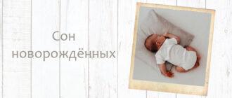 Сколько должен спать новорождённый в сутки