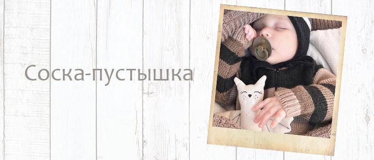 Как приучить ребёнка к соске