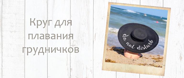 Круг для плавания грудничков. С какого возраста можно использовать