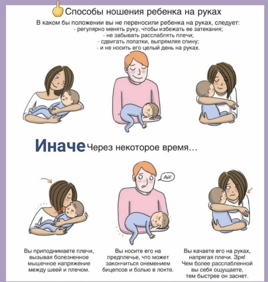 как держать ребёнка