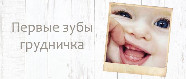 во сколько месяцев появляются первые зубы у ребёнка