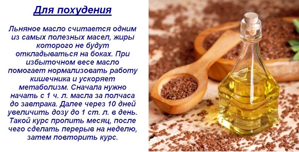 льняное масло при похудении