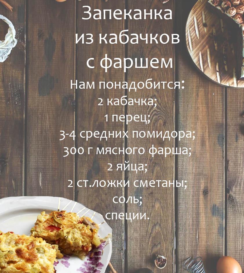 zapekanka-iz-kabachka-i-farsha-v-duhovke-recept-s-foto