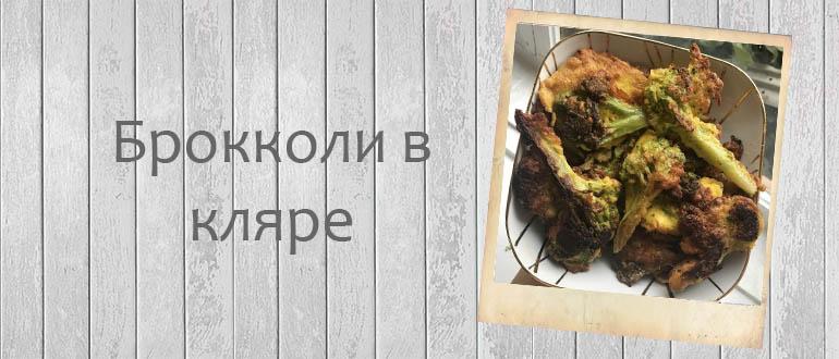 Брокколи в кляре. Пошаговый рецепт с фото.
