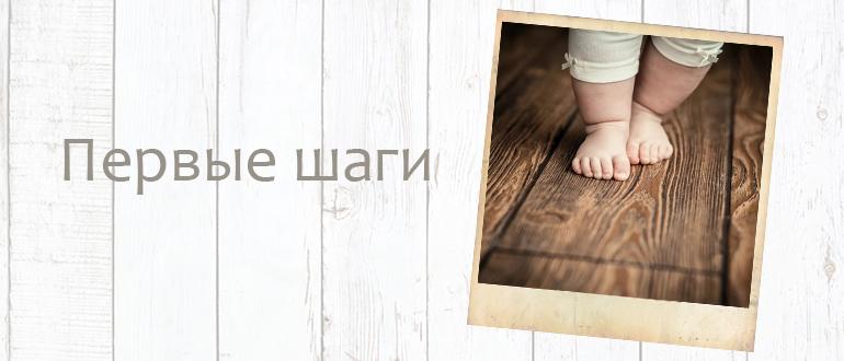 Как научить ребёнка самостоятельно ходить без поддержки
