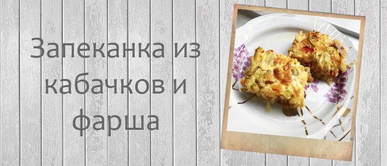 Запеканка из кабачков и фарша простой рецепт с фото